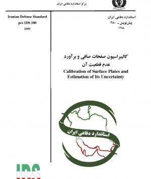 استاندارد کالیبراسیون صفحات صافی و براورد عدم قطعیت آن به فارسی - استاندارد 0380