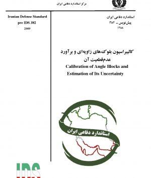 استاندارد کالیبراسیون بلوک های زاویه و براورد عدم قطعیت آن به فارسی - استاندارد 0382