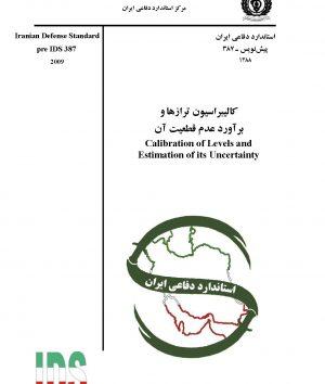استاندارد کالیبراسیون ترازها و براورد عدم قطعیت آن به فارسی - استاندارد 0387
