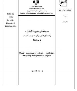 استاندارد ایران - ایزو 10006 فارسی