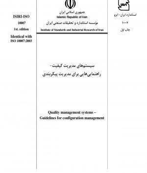 استاندارد ایران - ایزو 10007 فارسی