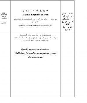 استاندارد ایران - ایزو 10013 فارسی