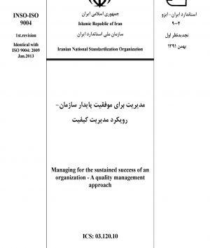 استاندارد ایران - ایزو 9004 فارسی